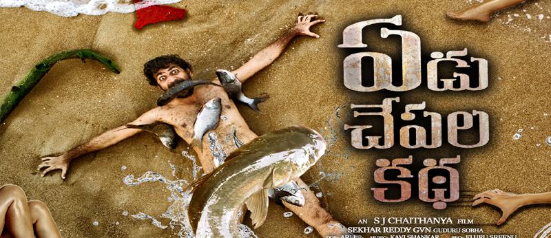 Yedu Chepala Katha Movierulz Movie